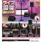 ライブ機材マスコット2(40個入り)