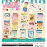3連お菓子マスコットBC2(50個入り)