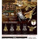 スチームパンク昆虫ギミックマスコット(30個入り)