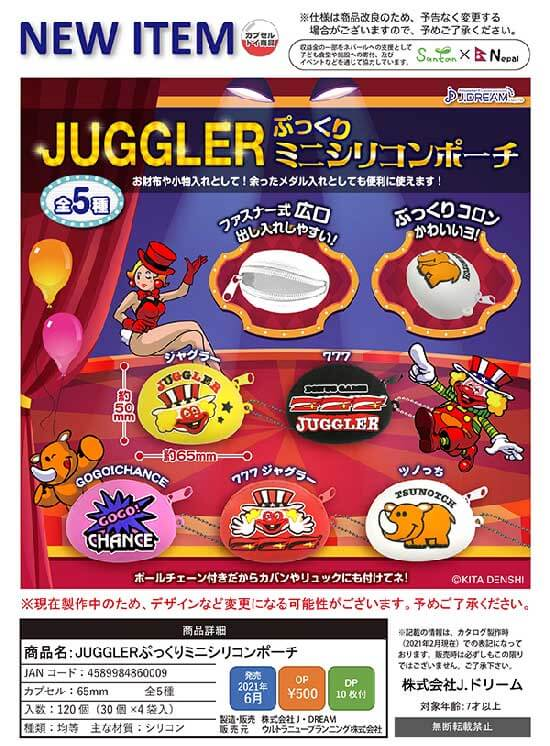 JUGGLERぷっくりミニシリコンポーチ(30個入り)