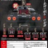 GT-R エンブレムラバーキーホルダーコレクション(40個入り)