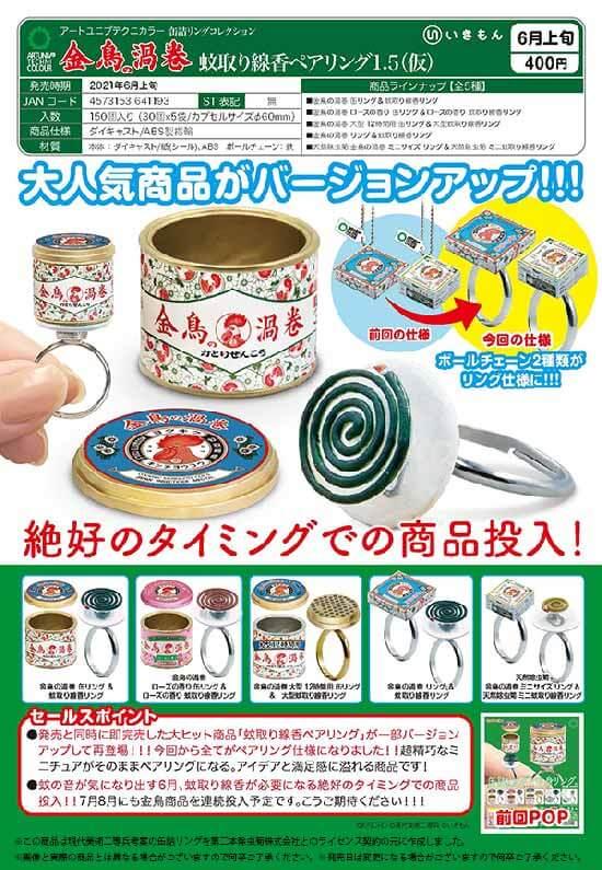 アートユニブテクニカラー 缶詰リングコレクション金鳥の渦巻 蚊取り線香ペアリング1.5[仮](30個入り)