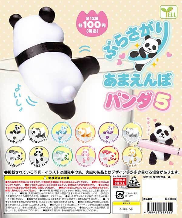ぶらさがりあまえんぼパンダ5(100個入り)