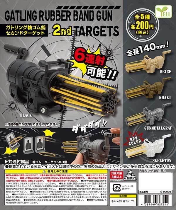 ガトリング輪ゴム銃セカンドターゲット(50個入り)