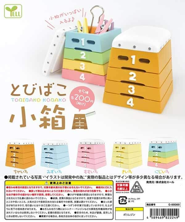 とびばこ小箱(50個入り)