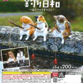 釣り日和~猫たちのひまつぶし~(50個入り)