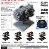 1/24 日産 RB26DETT コレクション(30個入り)