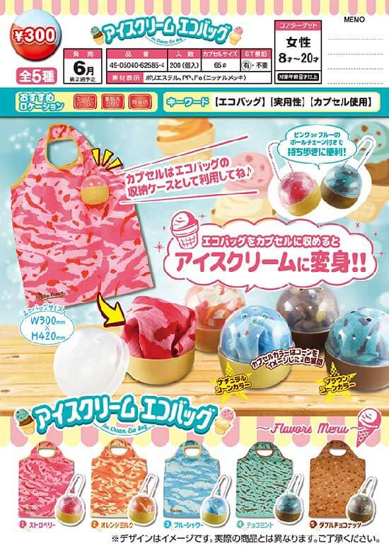 アイスクリームエコバッグ (40個入り)