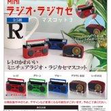 MINIラジオ・ラジカセマスコット3(40個入り)