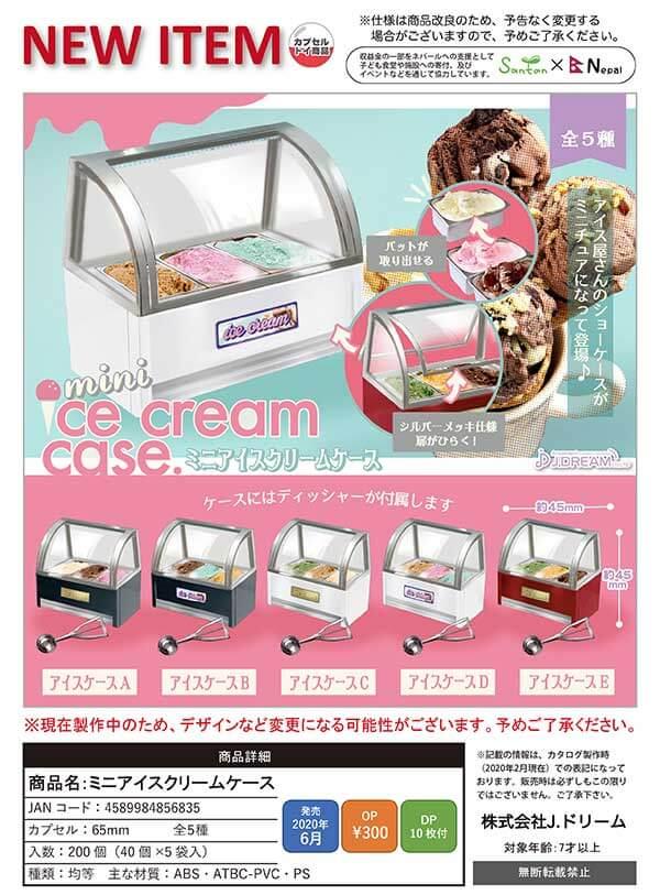 ミニアイスクリームケース(40個入り)