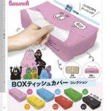 バーバパパ BOXティッシュカバーコレクション(40個入り)