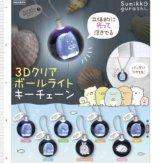すみっコぐらし 3Dクリアボールライトキーチェーン(40個入り)