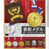 コロコロコレクション 表彰メダルポーチコレクション(40個入り)