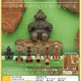 座る土偶と埴輪(40個入り)