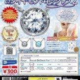 czダイヤモンドネックレス2(40個入り)