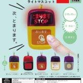 バス降車ボタン ライトマスコット2 音声つき(30個入り)