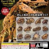 ダイナソーミュージアム2 ~恐竜化石博物館~(50個入り)