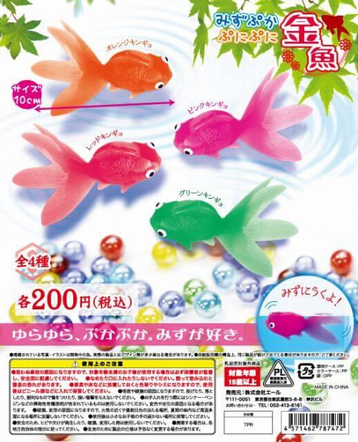 みずぷか ぷにぷに金魚(50個入り)