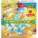 ぷにぷに!バナナマスコットBC2(40個入り)