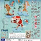 AIP 歌川国芳シリーズ 金魚(30個入り)