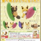 タヌキとキツネ たべものいっぱいマスコット(50個入り)