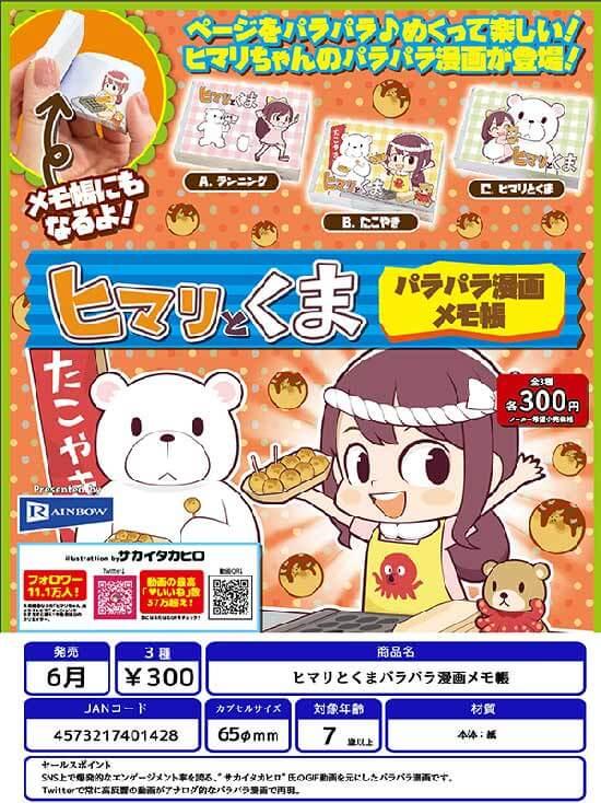 ヒマリとくまパラパラ漫画メモ帳(40個入り)