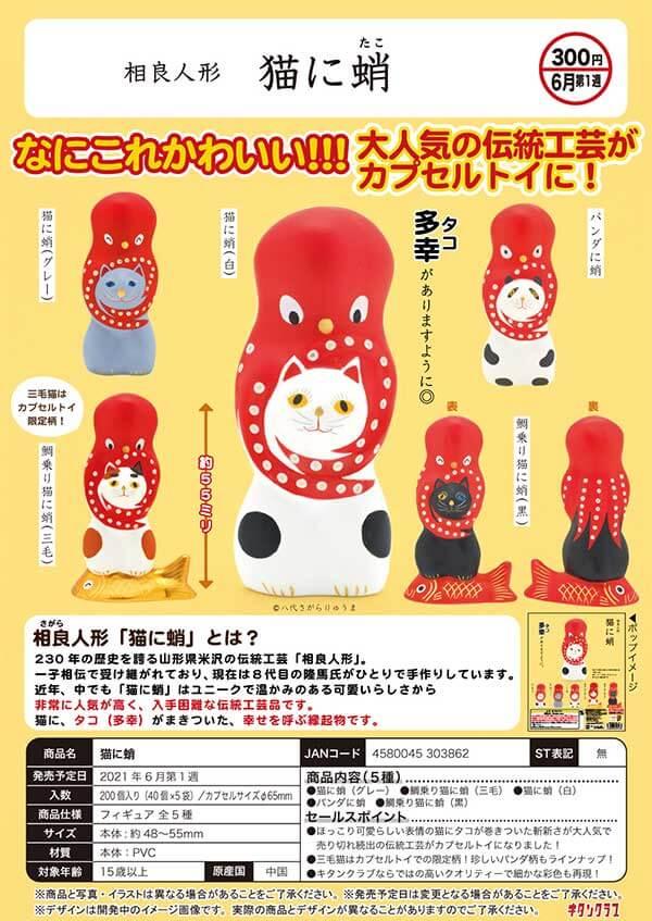 相良人形 猫に蛸(40個入り)