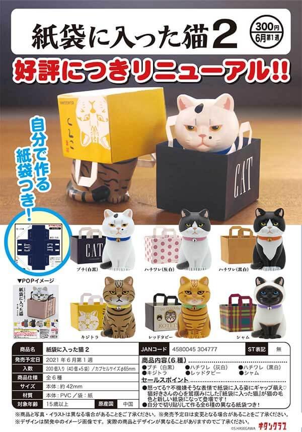 紙袋に入った猫2(40個入り)