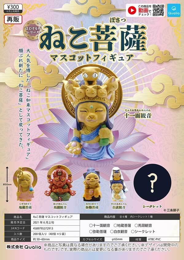 ねこ菩薩 マスコットフィギュア(40個入り)