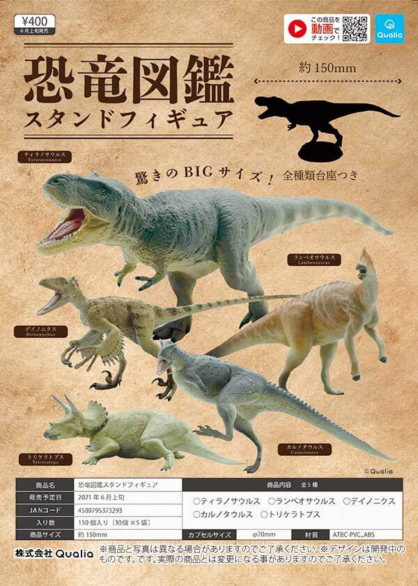 恐竜図鑑スタンドフィギュア(30個入り)