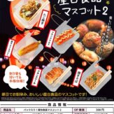 パック入り!屋台食品マスコット2(40個入り)
