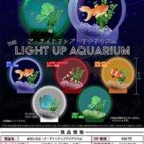 本当に光る!ざ・ライトアップアクアリウム(30個入り)