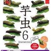 芋虫6 – IMOMUSHI -(100個入り)