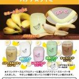バナナスライミー(100個入り)