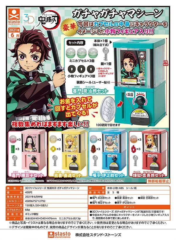 3Dファイルシリーズ 鬼滅の刃 ガチャガチャマシーン(30個入り)
