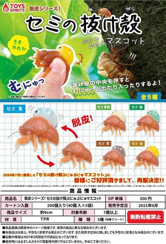 脱皮シリーズ!セミの抜け殻ぷにゅぷにゅマスコット(40個入り)