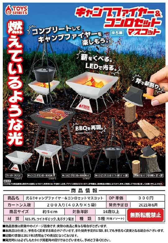 光る!!キャンプファイヤー&コンロセットマスコット(40個入り)