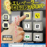 光る!エレベーターボタンマグネット マグネット付きボタン(50個入り)