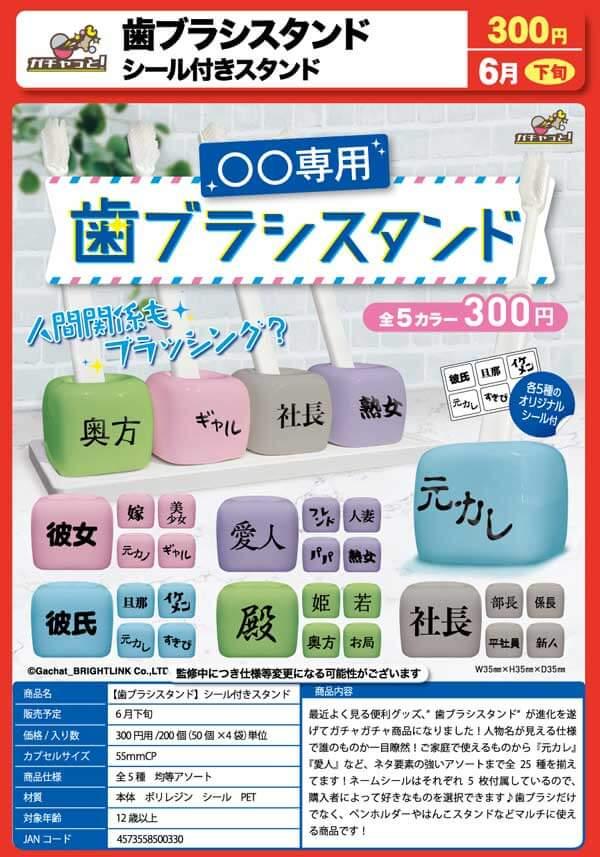 歯ブラシスタンド シール付きスタンド(50個入り)