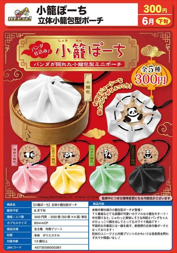 小籠ぽーち 立体小籠包型ポーチ(50個入り)