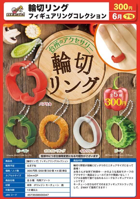 輪切リング フィギュアリングコレクション(50個入り)