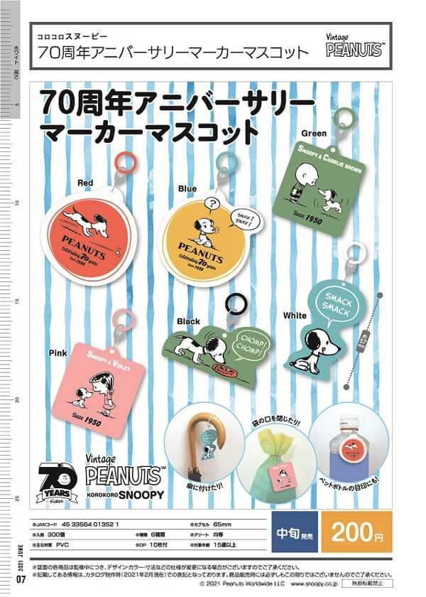 コロコロスヌーピー 70周年アニバーサリーマーカーマスコット(50個入り)