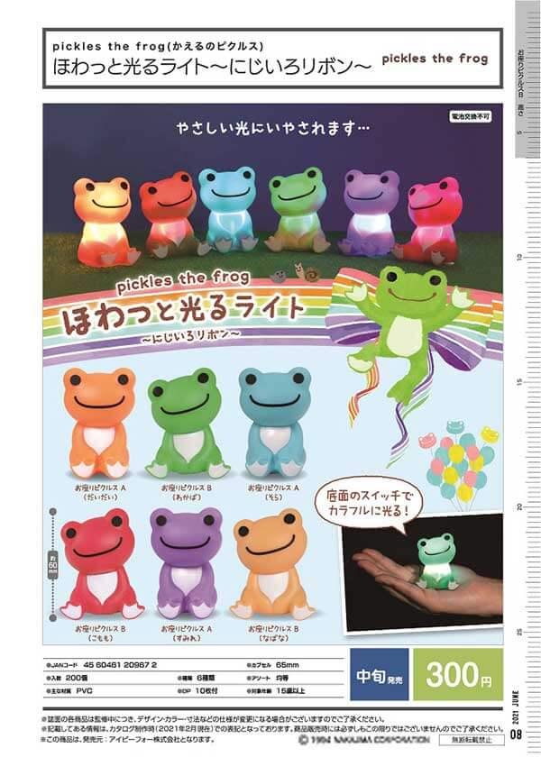 pickles the frog(かえるのピクルス)ほわっと光るライト~にじいろリボン~(40個入り)