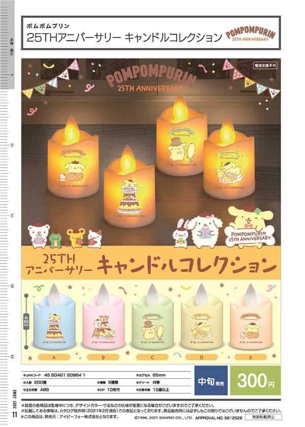 ポムポムプリン 25THアニバーサリーキャンドルコレクション(40個入り)