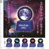 コロコロコレクション 3Dクリアボールライト~宇宙のロマン編~(40個入り)