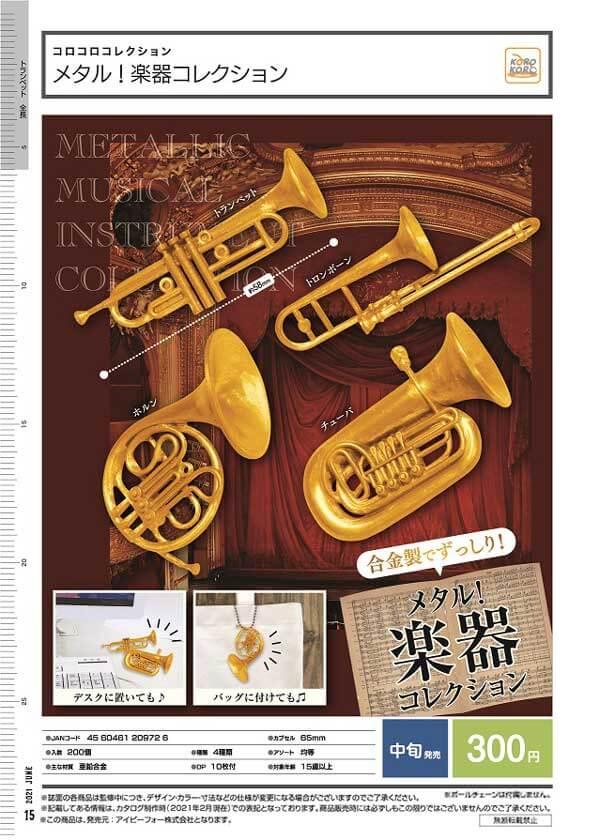 コロコロコレクション メタル!楽器コレクション(40個入り)