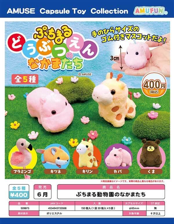 ぷちまる動物園のなかまたち(30個入り)