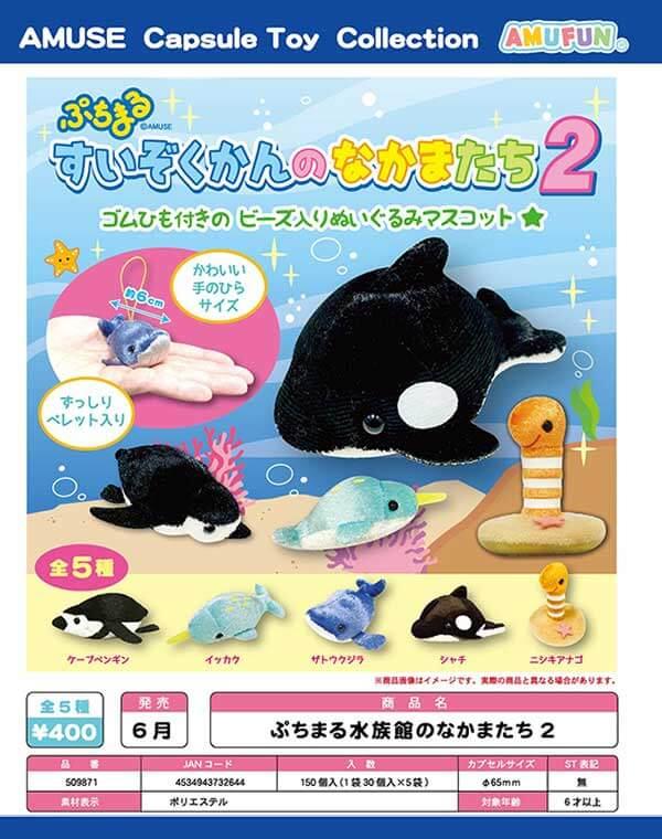ぷちまる水族館のなかまたち2(30個入り)
