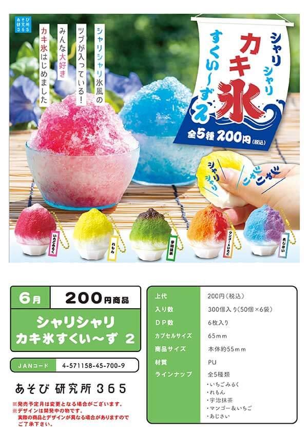 シャリシャリかき氷スクイーズ2(50個入り)