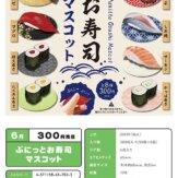 ぷにっとお寿司マスコット(50個入り)